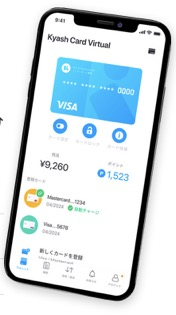 「Kyash Card Virtual」のイメージ