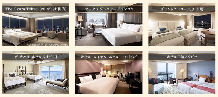 One Harmony(ワンハーモニー)参加のホテル例