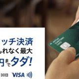 VISAのタッチ決済で1,000円キャッシュバックキャンペーン!最大1,000円までがタダに!