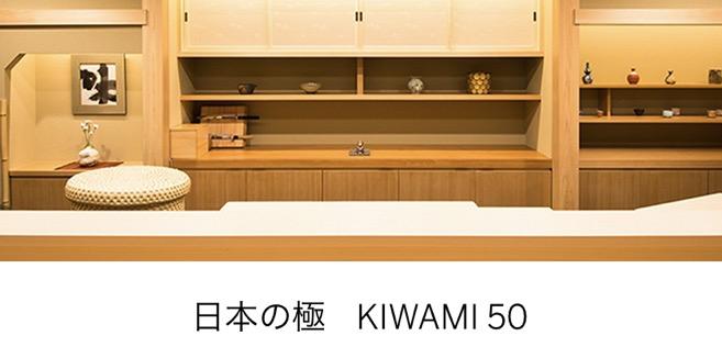アメックスプラチナの「日本の極み KIWAMI 50」