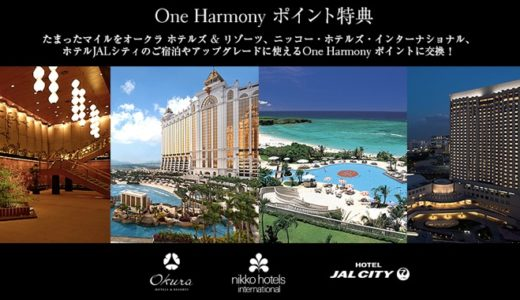 JALマイルで「One Harmony」の上級会員に無宿泊でなる方法!特典とメリットを解説!