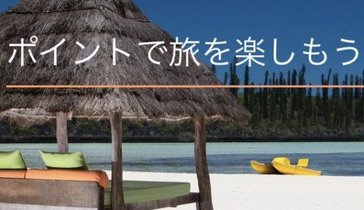 【2020年最新】マリオットのカテゴリー変更を一覧!日本・ハワイ・台湾・香港・シンガポールなどのまとめ!