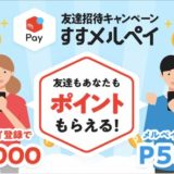 すすメルペイの招待コードで1,000円相当獲得!メルペイの友達招待キャンペーンを解説!