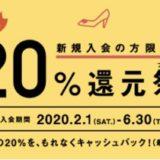 三菱UFJニコスの入会キャンペーンで20%還元!最大10,000円をキャッシュバック!