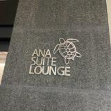 ホノルル空港「ANAスイートラウンジ」訪問レポート!ファーストクラスラウンジの全貌とは?