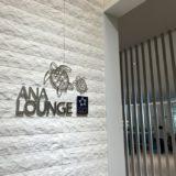 ホノルル空港「ANAラウンジ」訪問レポート!フライングホヌへ直接搭乗可能な便利なラウンジ!