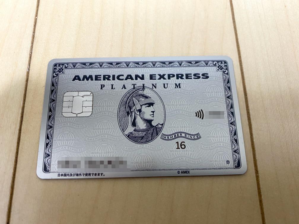 アメックスプラチナ:金属製の「メタルカード」