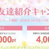 ポイントタウンの友達紹介キャンペーンで最大1,100円相当の特典獲得の大チャンス!<2020年3月最新>