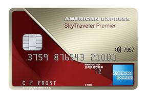 アメリカン・エキスプレス・スカイ・トラベラー・プレミア・カードの券面