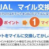 PontaポイントからJALマイルへ交換レート20%アップキャンペーン!<8月31日まで>