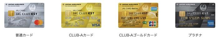 JALカード「JAL CLUB EST」の種別(グレード)
