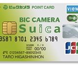 ビックカメラSuicaの入会キャンペーンはポイントサイト経由がお得!最大11,000円の大還元!