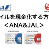マイルを現金化する方法!ANAとJALをまとめて解説!