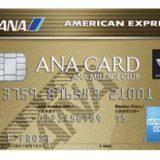ANAアメックスの入会キャンペーン!ゴールドで最大60,000マイルを獲得可能!<2021年1月最新>