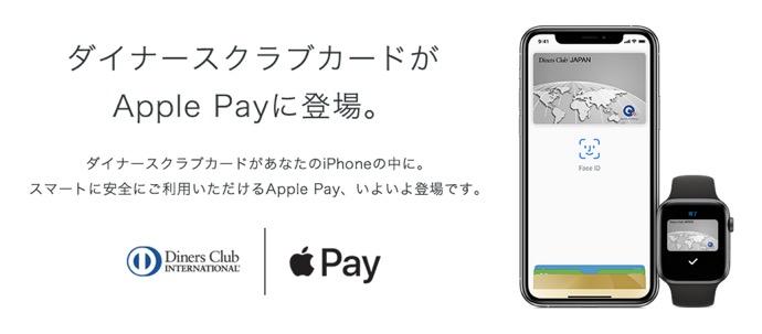 ダイナースクラブカードはApplePayに対応