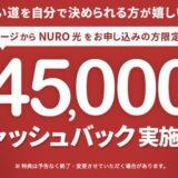 NURO光の入会キャンペーン!ポイントサイト経由で19,000円相当のポイント+45,000円分のキャッシュバック!