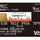 三菱地所グループCARDの入会キャンペーン!ポイントサイト経由で最大11,000円相当の特典!<モッピー>