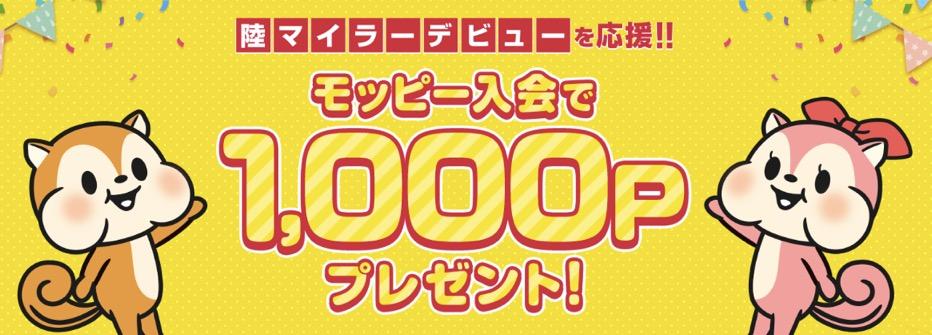 モッピー「入会キャンペーン」陸マイラーデビューを応援