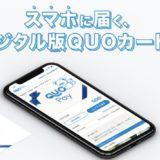 QUOカードPayの入会はポイントサイト経由がお得!1,000円相当のポイント獲得!<ECナビ>