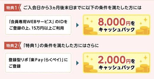 VIASOカードの入会キャンペーン(条件詳細)