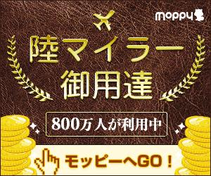 モッピー入会バナー(800万人)