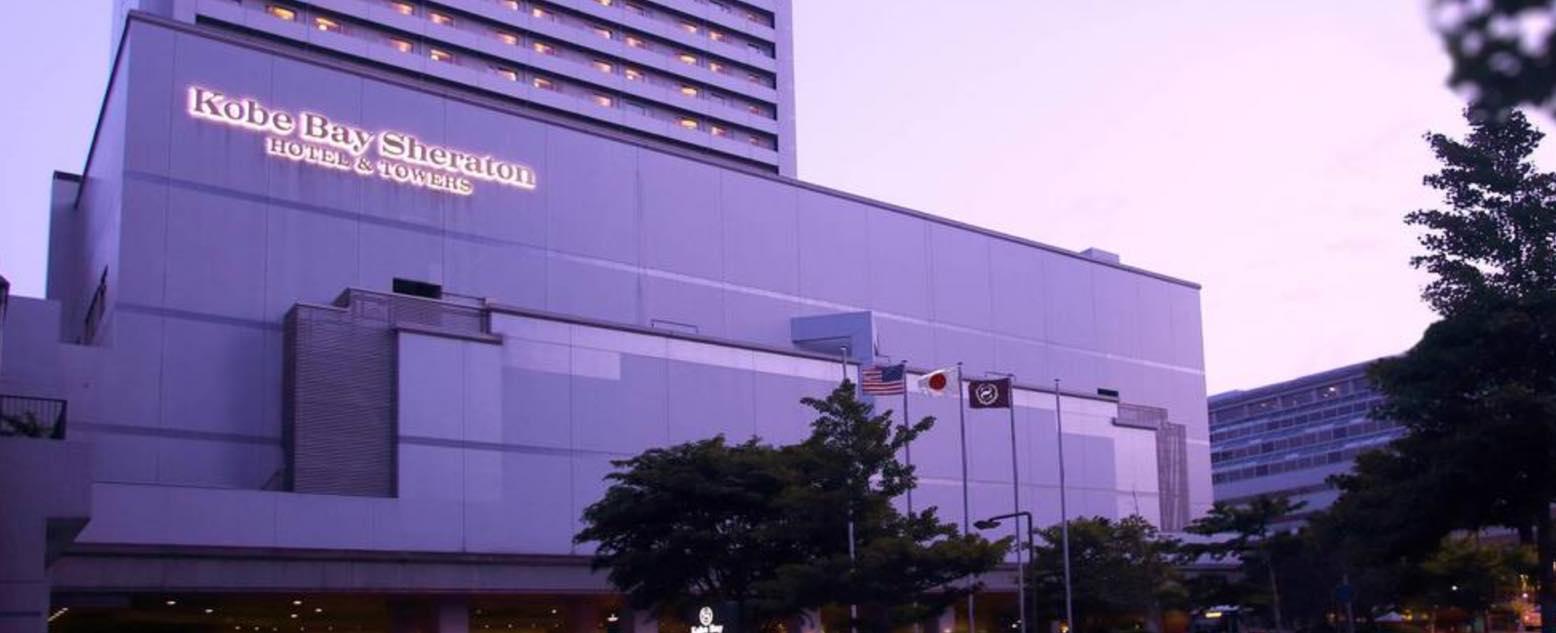 神戸ベイシェラトン ホテル&タワーズのイメージ
