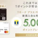 「TカードプラスPREMIUM」の入会はポイントサイト経由がお得!最大9,500円相当の特典&ウェル活にも!