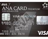 ANAプレミアムカードのオススメは?マイル還元率と年会費、付帯保険を比較!