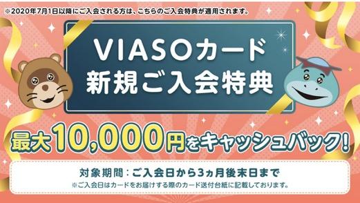 VIASOカードの入会キャンペーン(10,000円キャッシュバック)