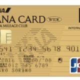 ANA JCBワイドゴールドは付帯保険が充実!メリットとデメリットを比較!
