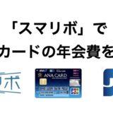 「スマリボ」でJCBカードの年会費を割引する方法!ソラチカカードにオススメ!