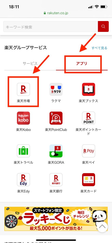 ブラウザ上の「楽天市場」からアプリの「楽天市場」をクリック2