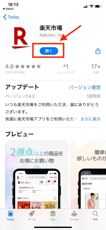 AppStore上から「楽天アプリ」をクリック1
