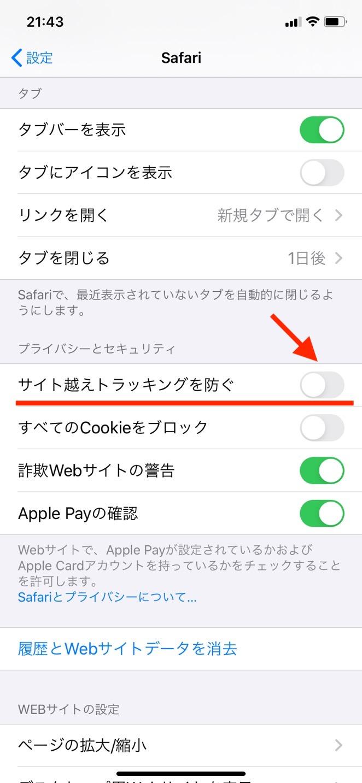 スマホ(iPhone&Safari)でポイントサイトを利用する場合の注意点1