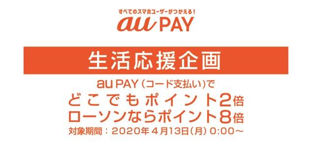 「au PAY」の生活応援企画