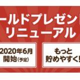 三井住友カードのポイント「ワールドプレゼント」がリニューアル!変更点とメリット、デメリットを解説!