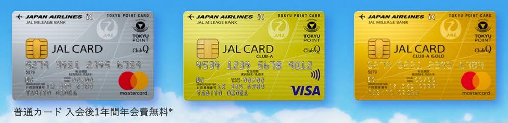 JALカードTOKYU POINT ClubQの券面