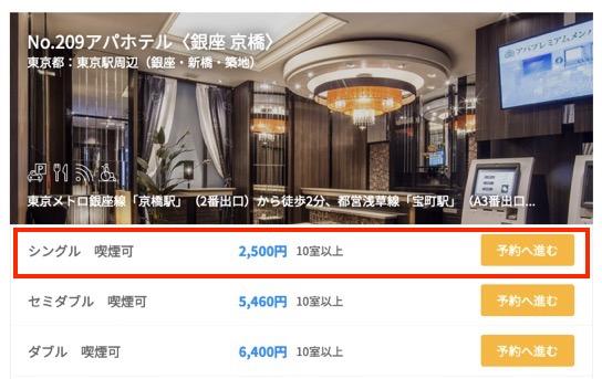 アパホテル(銀座・京橋)の価格例