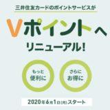三井住友カードのポイントが「Vポイント」にリニューアル!変更点とメリット、デメリットを解説!