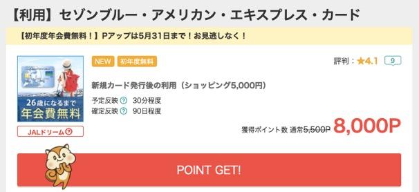「セゾンブルー・アメリカン・エキスプレス・カード」の入会キャンペーン