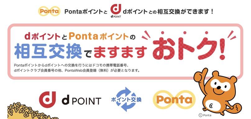 「Pontaポイント」と「dポイント」の相互交換