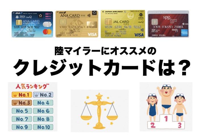 陸マイラーにオススメのクレジットカード