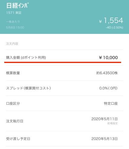 購入確認画面(日経インバ)