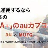 auカブコム証券の口座開設キャンペーンで2,000円相当!ポイントサイト経由がお得!<モッピー >
