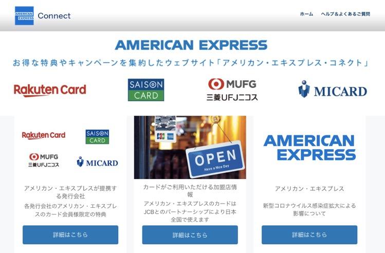 アメリカン・エキスプレス・コネクトのイメージ