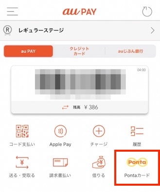 「au PAY」のHOME画面