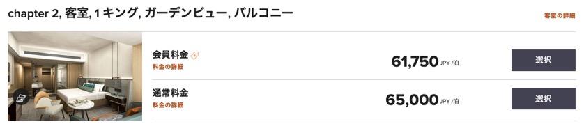 「メズム東京」の宿泊料金(Capter2)