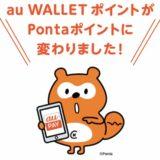 au PayのWALLETポイントがPontaに統合!設定方法と陸マイラーのメリットは?