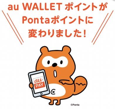 au WALLETポイントはPontaポイントに統合