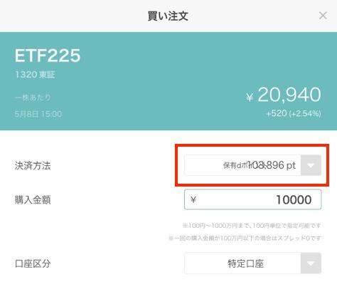 購入画面(ETF225)